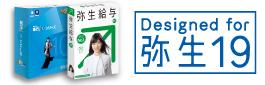 給与奉行i10 弥生給与19 Designed for 弥生19