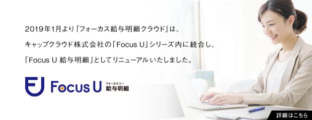 「フォーカス給与明細クラウド」は「Focus U 給与明細」としてリニューアルいたしました!